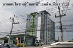 บริษัท มายคอนโด จำกัด 30/1 ถนนหนองยายรัก 1 ตำบลนาป่า อำเภอเมืองชลบุรี จังหวัดชลบุรี